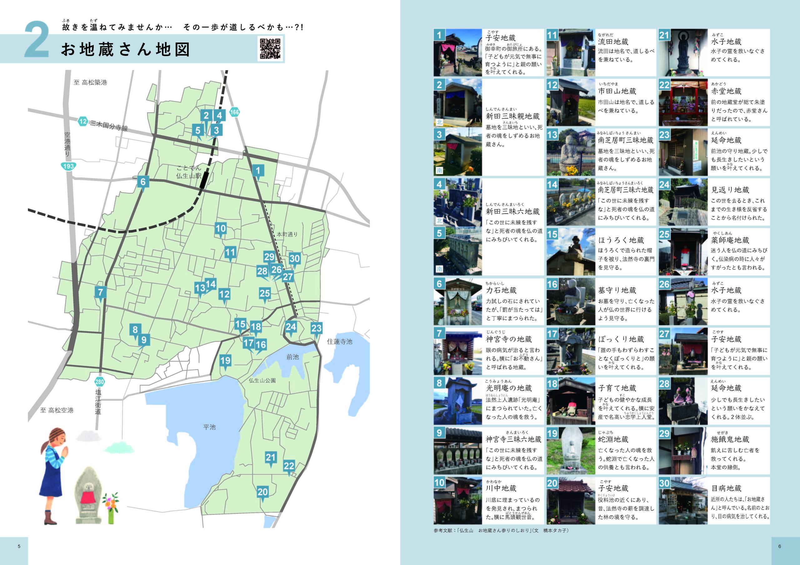 仏生山みんなの地図P4
