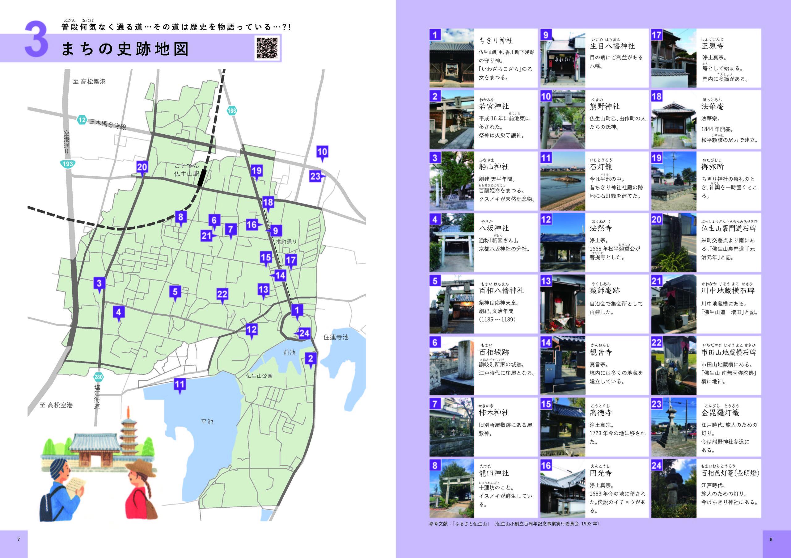 仏生山みんなの地図P5